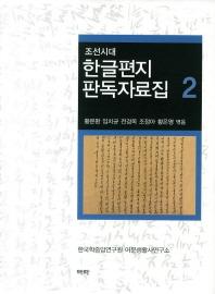 조선시대 한글편지 판독자료집. 2