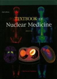 핵의학(Nuclear Medicine)