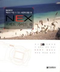 SONY NEX 퍼펙트 가이드 북