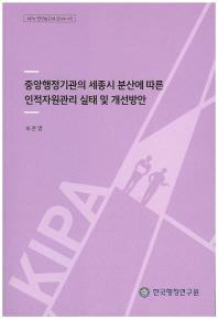 중앙행정기관의 세종시 분산에 따른 인적자원관리 실태 및 개선방안