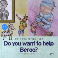 Do you want to help Berco?