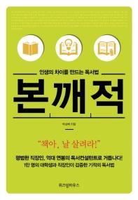 인생의 차이를 만드는 독서법, 본깨적