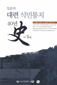 일본의 대련 식민통치 40년사. 3