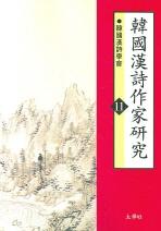 한국한시작가연구 11