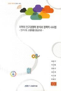 지역의 인구경쟁력 분석과 정책적 시사점