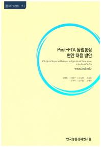 Post-FTA 농업통상 현안 대응 방안