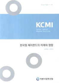 한국형 헤지펀드의 미래와 영향