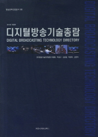 디지털방송기술총람(2011년 개정판)