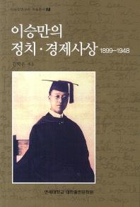 이승만의 정치 경제사상 1899-1948