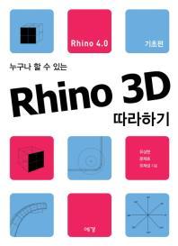 누구나 할 수 있는 Rhino 3D 따라하기(Rhino4.0): 기초편