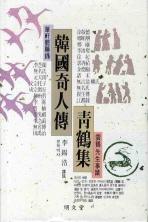 한국기인전: 청학집