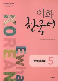 이화 한국어 Workbook. 5