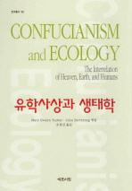 유학사상과 생태학