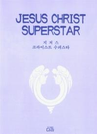 지저스 크라이스트 수퍼스타(뮤지컬 시리즈4)
