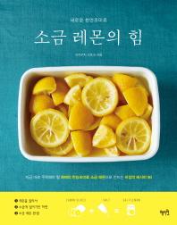 소금 레몬의 힘