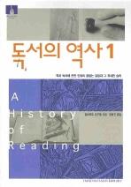 독서의 역사. 1
