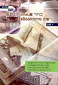 홈페이지(HTML)를 가지고 EBOOK(전자책)만들기