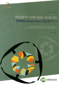 위해성평가의 정책적 활용도 제고를 위한 화학물질 Action Plan 수립 연구. 1