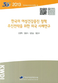 한국의 여성건강증진 정책 추진전략을 위한 외국 사례연구