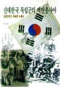 신대한국 독립군의 백만용사야 (일제강점기 겨레의 노래사)