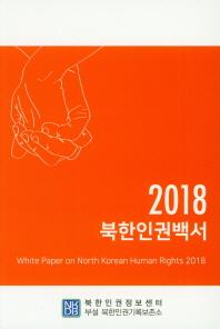 북한인권백서(2018)