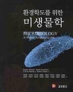 환경학도를 위한 미생물학