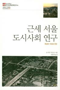 근세 서울 도시사회 연구