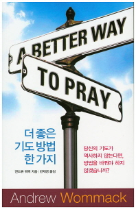 더 좋은 기도 방법 한 가지