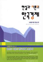 현실과 이론의 한국경제