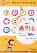 더 포인트 음악 자습서(초등6)(1 2학기평가문제집겸용)(2011)