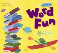 재미있는 문법동화 워드펀 Word Fun. 2: 동사 (Verb)