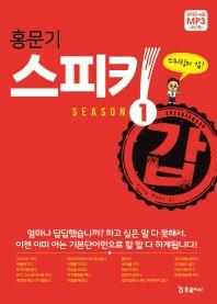 홍문기 스피킹 갑 시즌. 1