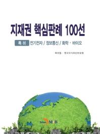 지재권 핵심판례 100선