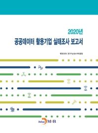 2020년 공공데이터 활용기업 실태조사 보고서