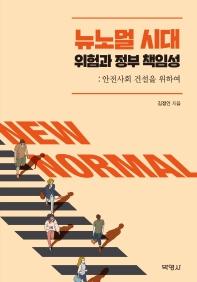 뉴노멀 시대, 위험과 정부 책임성