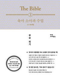The Bible. 3: 육아 소아과 수업(12-36개월)