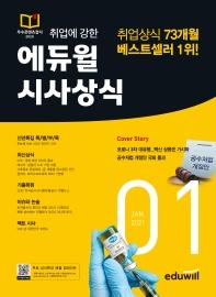 취업에 강한 에듀윌 시사상식(2021년 1월호)