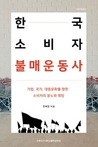 한국 소비자 불매운동사