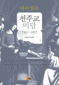 다시 읽는 천주교 미담(1911-1957)