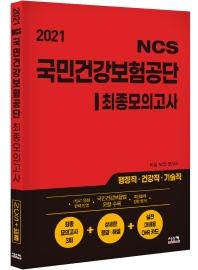 NCS 국민건강보험공단 최종모의고사(2021)