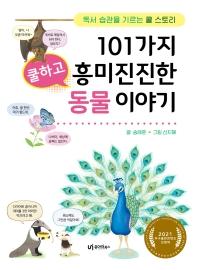 101가지 쿨하고 흥미진진한 동물 이야기