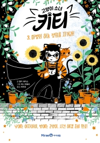 고양이 소녀 키티. 3 : 마법의 하늘 정원을 지켜라!