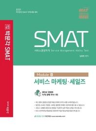 합격기준 박문각 SMAT Module B 서비스 마케팅 세일즈(2021)
