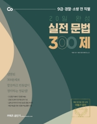 커넥츠 공단기 20일 완성 실전 문법 300제(2021)