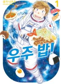 우주 밥!. 1