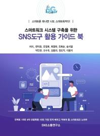 스마트워크 시스템 구축을 위한 SNS도구 활용 가이드 북