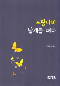 노랑나비 날개를 펴다