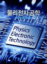물리전자공학