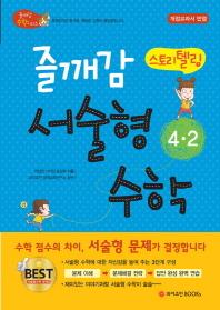즐깨감 스토리텔링 초등 서술형 수학 4-2(2017)