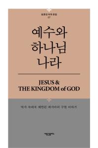 예수와 하나님 나라